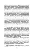 Новгородская альтернатива. Отец городов русских — фото, картинка — 12