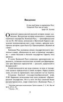 Новгородская альтернатива. Отец городов русских — фото, картинка — 5