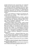 Новгородская альтернатива. Отец городов русских — фото, картинка — 6