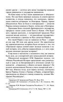 Новгородская альтернатива. Отец городов русских — фото, картинка — 7