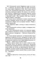 Новгородская альтернатива. Отец городов русских — фото, картинка — 8