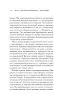 Аюрведа. Древняя мудрость и современная наука для совершенного здоровья — фото, картинка — 13