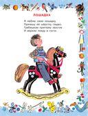 Лучшие стихи детям от года до пяти — фото, картинка — 11