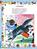 Лучшие стихи детям от года до пяти — фото, картинка — 12