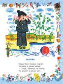 Лучшие стихи детям от года до пяти — фото, картинка — 13
