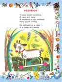 Лучшие стихи детям от года до пяти — фото, картинка — 15