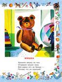 Лучшие стихи детям от года до пяти — фото, картинка — 7