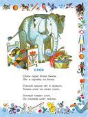 Лучшие стихи детям от года до пяти — фото, картинка — 9