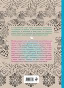 Райские птицы. Раскраска-антистресс для творчества и вдохновения — фото, картинка — 14