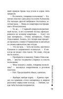 Гуров против Гурова — фото, картинка — 12