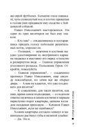 Гуров против Гурова — фото, картинка — 6