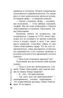 Гуров против Гурова — фото, картинка — 9