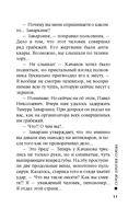 Гуров против Гурова — фото, картинка — 10