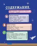 Космонавт. Детская академия (с наклейками) — фото, картинка — 4