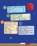 Космонавт. Детская академия (с наклейками) — фото, картинка — 5