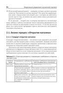 Оперативное управление в розничной торговле — фото, картинка — 12