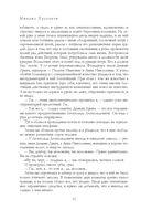 Михаил Булгаков. Полное собрание романов и повестей в одном томе — фото, картинка — 8