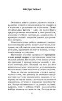 Справочное пособие по русскому языку. 4 класс — фото, картинка — 8