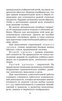 Справочное пособие по русскому языку. 4 класс — фото, картинка — 9