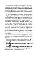 Справочное пособие по русскому языку. 4 класс — фото, картинка — 10