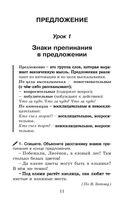 Справочное пособие по русскому языку. 4 класс — фото, картинка — 11