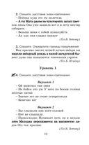 Справочное пособие по русскому языку. 4 класс — фото, картинка — 12