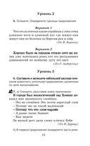 Справочное пособие по русскому языку. 4 класс — фото, картинка — 13