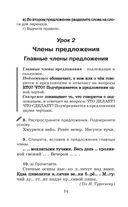 Справочное пособие по русскому языку. 4 класс — фото, картинка — 14