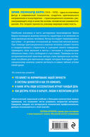 Трансакционный анализ в психотерапии — фото, картинка — 14