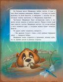 Мой милый Медвежик — фото, картинка — 6