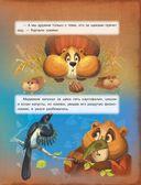 Мой милый Медвежик — фото, картинка — 7