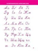 Чистописание. Каллиграфическое написание букв — фото, картинка — 5