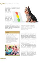 Дрессировка и воспитание собаки — фото, картинка — 14