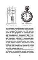 Занимательные опыты и задачи по физике — фото, картинка — 10