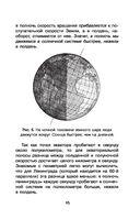 Занимательные опыты и задачи по физике — фото, картинка — 15