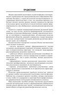 Общая физика. Сборник задач — фото, картинка — 3