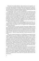 Общая физика. Сборник задач — фото, картинка — 4