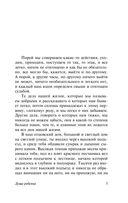 Последнее лето Клингзора (м) — фото, картинка — 4