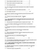 Правовое регулирование внешнеэкономической деятельности. Учебное пособие — фото, картинка — 2