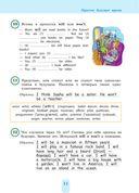 Понятная английская грамматика для детей. 4 класс — фото, картинка — 11