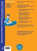 Понятная английская грамматика для детей. 4 класс — фото, картинка — 13