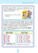 Понятная английская грамматика для детей. 4 класс — фото, картинка — 5