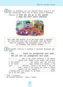 Понятная английская грамматика для детей. 4 класс — фото, картинка — 7