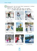 Понятная английская грамматика для детей. 4 класс — фото, картинка — 8