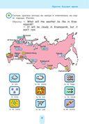 Понятная английская грамматика для детей. 4 класс — фото, картинка — 9