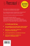 Немецкая грамматика. Упражнения для тренинга и тесты с красной карточкой — фото, картинка — 14