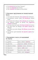 Немецкая грамматика. Упражнения для тренинга и тесты с красной карточкой — фото, картинка — 7