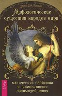 Мифологические существа. Полная энциклопедия по практической магии для женщин. Настольная книга современной ведьмы (комплект из 2-х книг) — фото, картинка — 2