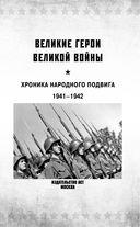 Великие герои Великой войны — фото, картинка — 1
