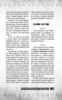 Великие герои Великой войны — фото, картинка — 11